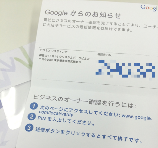 google-local-letter-inside