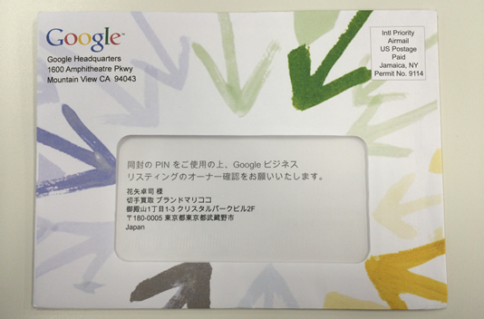 google-local-letter-outside