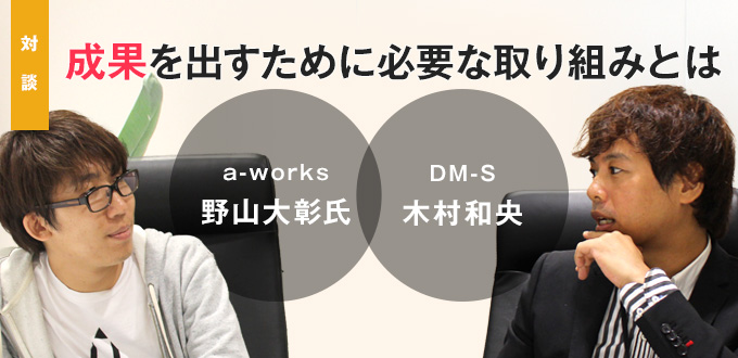 interview-aworks-noyama-and-dms