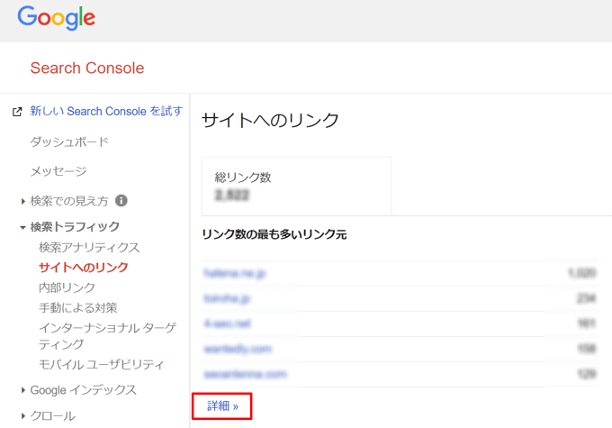 Search Console上で外部リンクを調べる手順1