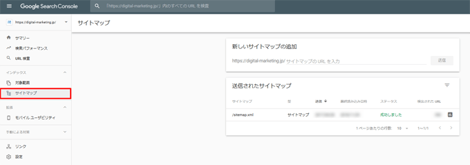 Search Consoleのサイトマップ