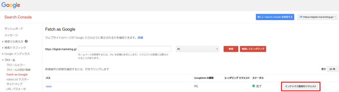 Fetch as Googleの使い方⑥