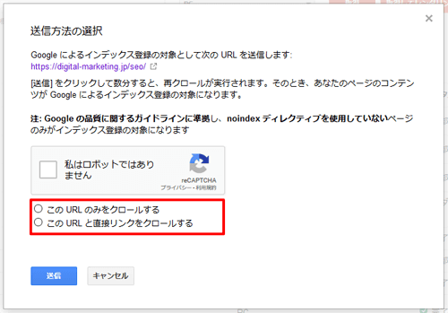 Fetch as Googleの使い方⑦