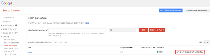 Fetch as Googleの使い方⑧