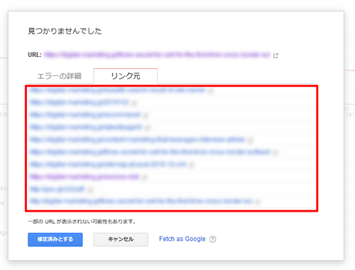 Search Console上でのリンク切れの確認方法②