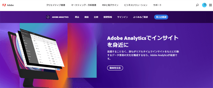 adobeAnalytics