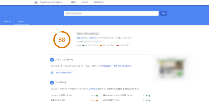 PageSpeed Insightsの調査結果